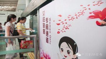 Guangzhou Baiyun adds female-only security checkpoints