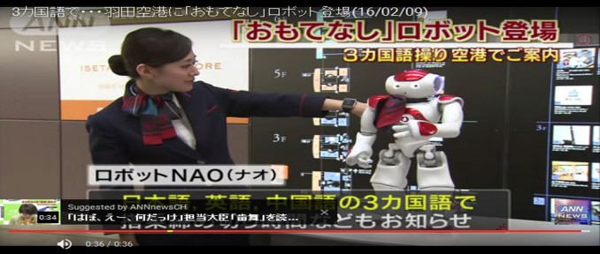 Japan Airlines trials humanoid robot guide