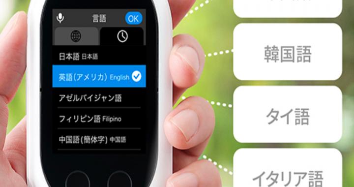 Pocketalk device for translation